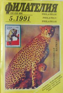 Филателия СССР 1991 №05