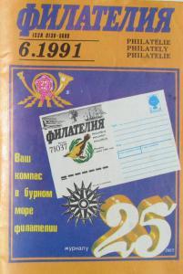 Филателия СССР 1991 №06