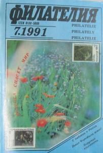 Филателия СССР 1991 №07