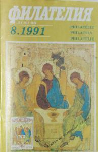 Филателия СССР 1991 №08