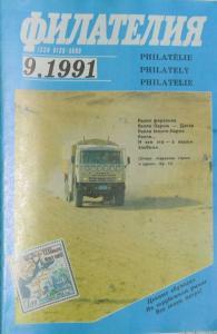 Филателия СССР 1991 №09