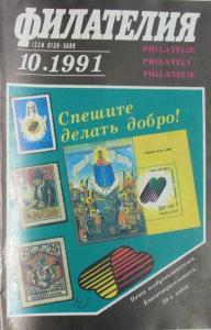 Филателия СССР 1991 №10