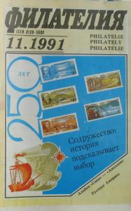 Филателия СССР 1991 №11