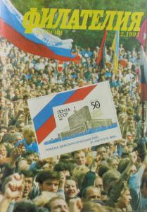Филателия СССР 1991 №12