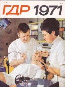 ГДР 1971 №05