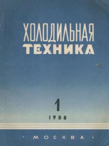 Холодильная техника 1958 №01