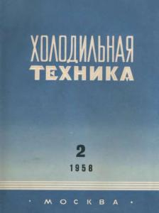 Холодильная техника 1958 №02