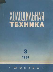 Холодильная техника 1958 №03