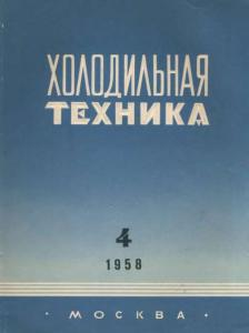 Холодильная техника 1958 №04