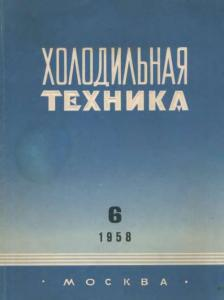 Холодильная техника 1958 №06