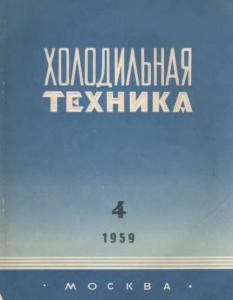 Холодильная техника 1959 №04