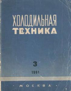 Холодильная техника 1961 №03