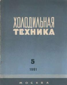 Холодильная техника 1961 №05