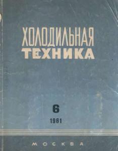 Холодильная техника 1961 №06