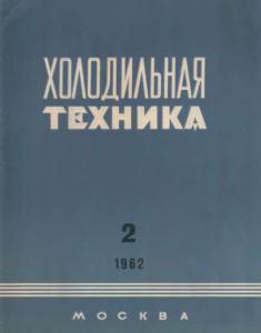 Холодильная техника 1962 №02