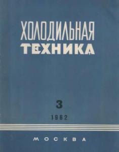 Холодильная техника 1962 №03