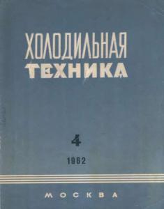 Холодильная техника 1962 №04