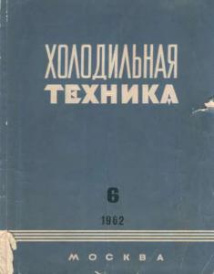 Холодильная техника 1962 №06