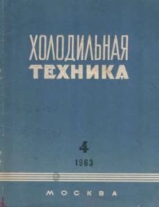 Холодильная техника 1963 №04