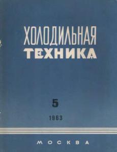 Холодильная техника 1963 №05