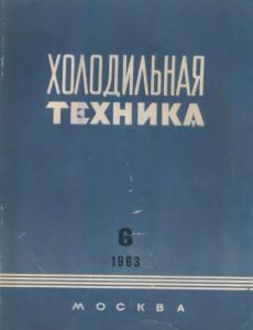 Холодильная техника 1963 №06