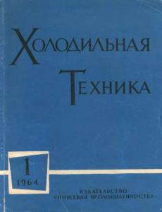 Холодильная техника 1964 №01