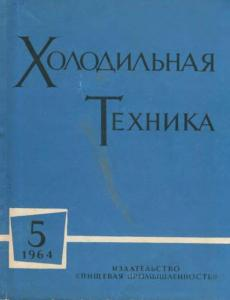 Холодильная техника 1964 №05