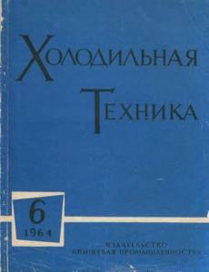 Холодильная техника 1964 №06