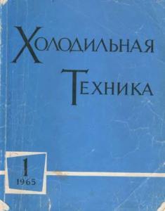 Холодильная техника 1965 №01
