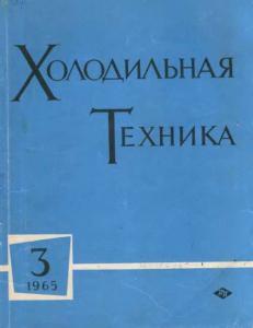 Холодильная техника 1965 №03