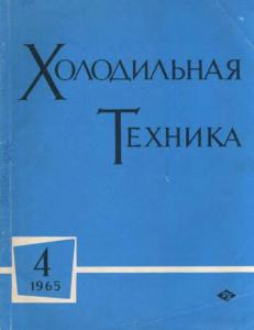 Холодильная техника 1965 №04