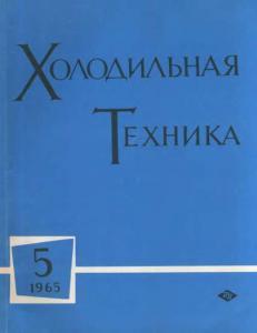 Холодильная техника 1965 №05