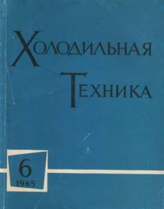 Холодильная техника 1965 №06
