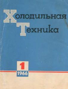 Холодильная техника 1966 №01