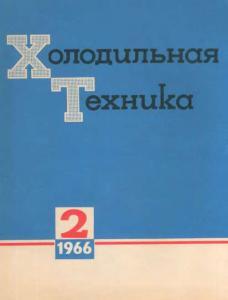 Холодильная техника 1966 №02