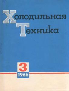Холодильная техника 1966 №03