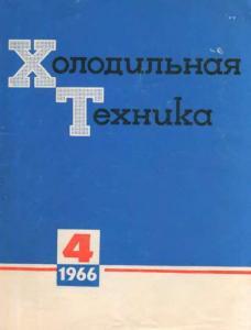 Холодильная техника 1966 №04