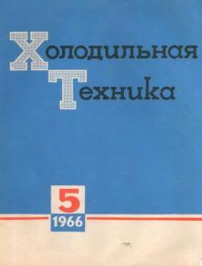 Холодильная техника 1966 №05