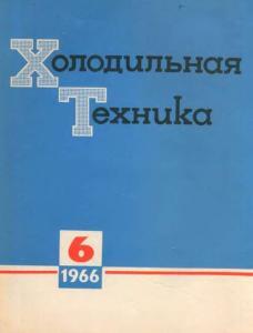 Холодильная техника 1966 №06