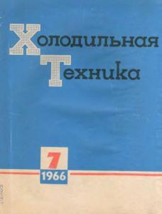 Холодильная техника 1966 №07