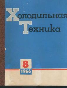 Холодильная техника 1966 №08