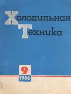 Холодильная техника 1966 №09