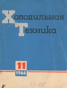 Холодильная техника 1966 №11