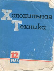 Холодильная техника 1966 №12