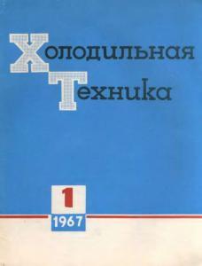 Холодильная техника 1967 №01