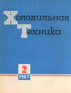 Холодильная техника 1967 №02