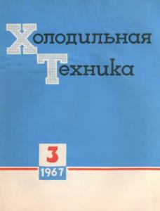 Холодильная техника 1967 №03