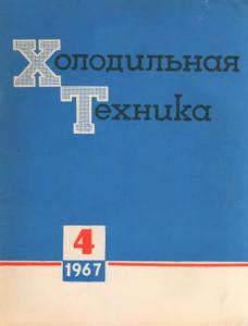 Холодильная техника 1967 №04
