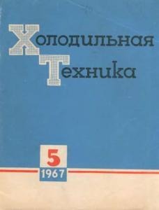 Холодильная техника 1967 №05