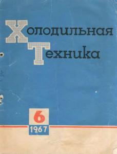 Холодильная техника 1967 №06